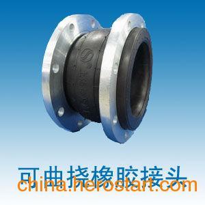 远大橡塑供应可曲挠双球体橡胶接头 辽宁橡胶接头专业供应商