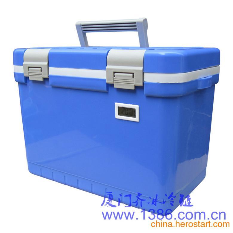 供应12L冷藏箱,冷链箱,疫苗冷藏箱,冷藏箱厂家