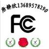 供应无线蓝牙音箱CE认证HUB分线器FCC认证网络集线器邻苯10P测试报告
