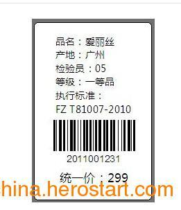 供应代打印条形码不干胶标签 服装价格标签 珠宝标签35 50