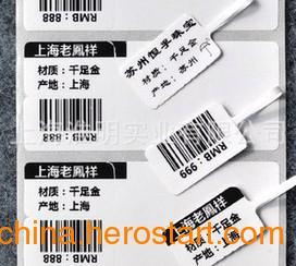 供应工厂直销珠宝标签 价格标签 首饰标签价签 大量现货 代客户打印