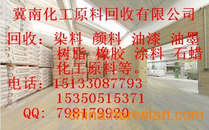 回收纺织助剂、纺织助剂回收供应