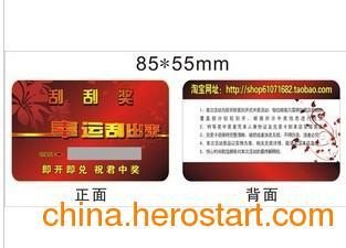 供应广州防伪标签制作、不干胶标贴、透明贴纸、封口标签、易碎标签