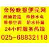 供应南京金陵晚报便民网