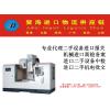 供应进口旧机电代理流程,橡胶造粒机进口清关报检