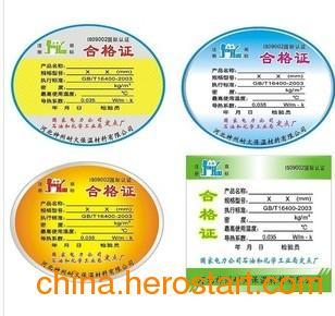 供应特价印刷-产品合格证不干胶标签 生产日期标签 合格证标签