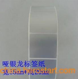 供应PET哑银龙防水贴纸条码标签打印纸空白不干胶条形码
