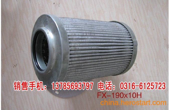 供应FX-190X10H  滤芯