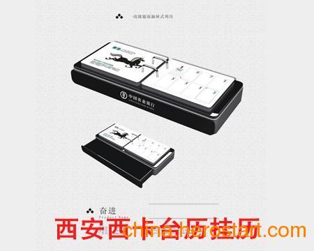 供应西安台历定做 西安台历制作 西安台历印刷