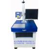 供应光纤激光打标机10w