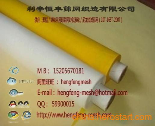 供应陶瓷花纸丝印网纱 玻璃丝印网纱 线路板专用丝印网纱 丝网印刷网纱