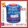 去屑剂ZPT(吡啶硫铜锌) 洗发水去屑剂 印度库玛ZPT供应