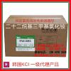 供应228KC 韩国BTAC-228KC 二十二烷基三甲基氯化胺 阳离子调理剂