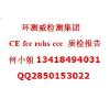 供应深圳天虹商场质检报告—CTB权威第三方检测机构