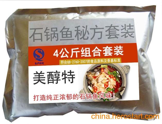 供应石锅鱼秘方调料 活烤鱼专用调料 四川菜馆煮鱼专用香精 石锅鱼配料