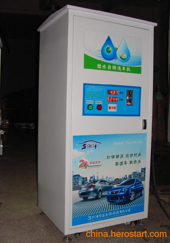 供应广东新款自助洗车机火爆上市