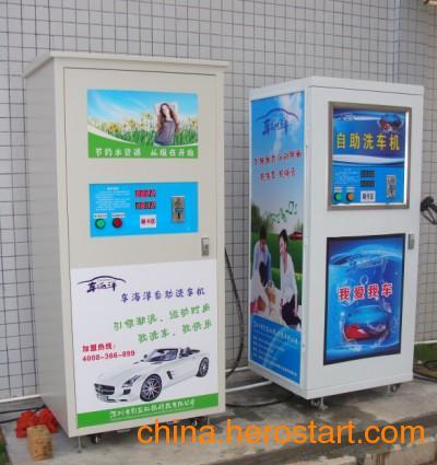 供应深圳新款自助洗车机火爆上市