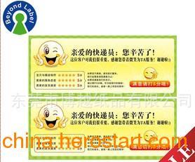供应标签厂家直销大量物流警示标签 淘宝贴纸 满意打五分不干胶标签