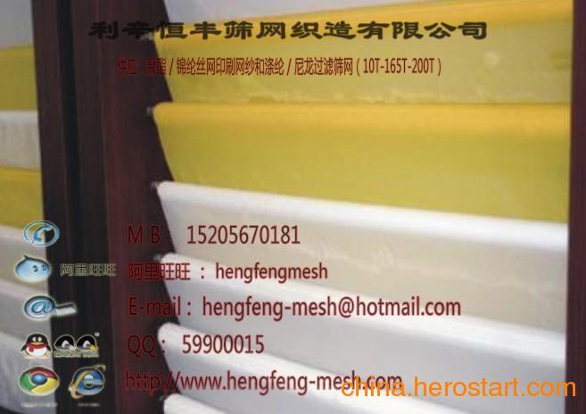 供应陶瓷丝印网纱110T