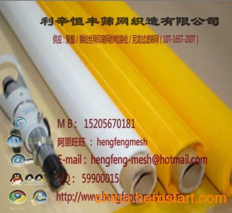 供应玻璃印刷网纱