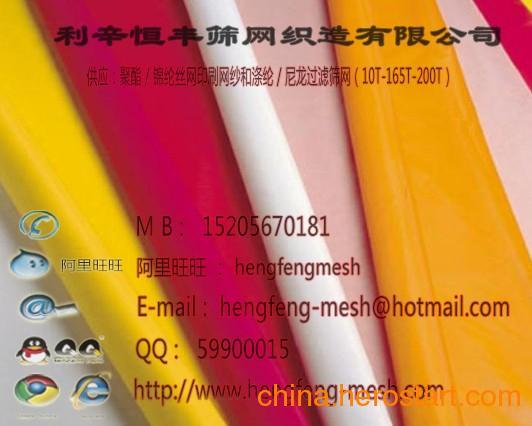 供应家电玻璃印刷网纱