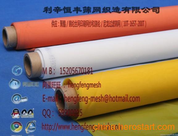 供应陶瓷印刷网纱