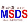 供应树脂圣诞水球MSDS报告办理MSDS