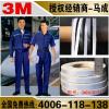 长年供应3M反光条反光布材料