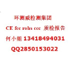 供应聊天蓝牙音箱CE认证采用EN55011指令测试