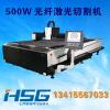 供应汽车配件激光切割机 汽车用品激光切割机
