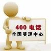 供应400电话全国受理短信发一号通桌面家家E集团名片发布时间:2013/11/6 14:23:59