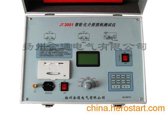 供应JT3001智能化介质损耗测试仪