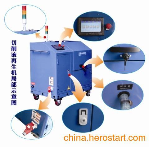 供应乳化液净化再生机