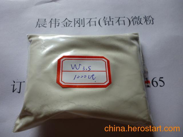 东莞长安供应2-4抛光用钻石粉规格