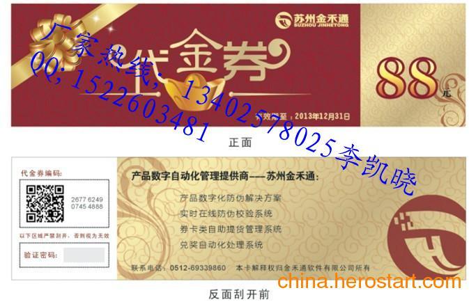 供应二维码提货礼品卡 礼品券 海鲜提货卡券佩戴管理提货系统个性化定做生产