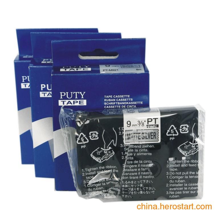 供应PUTY兄弟标签TZ兼容标签色带PT-M921批发