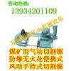 供应河南贵州四川矿用手持式气动防爆切割锯