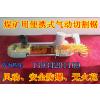 供应山西河南重庆厂家直销便携式气动切割锯瓦斯矿井切割机