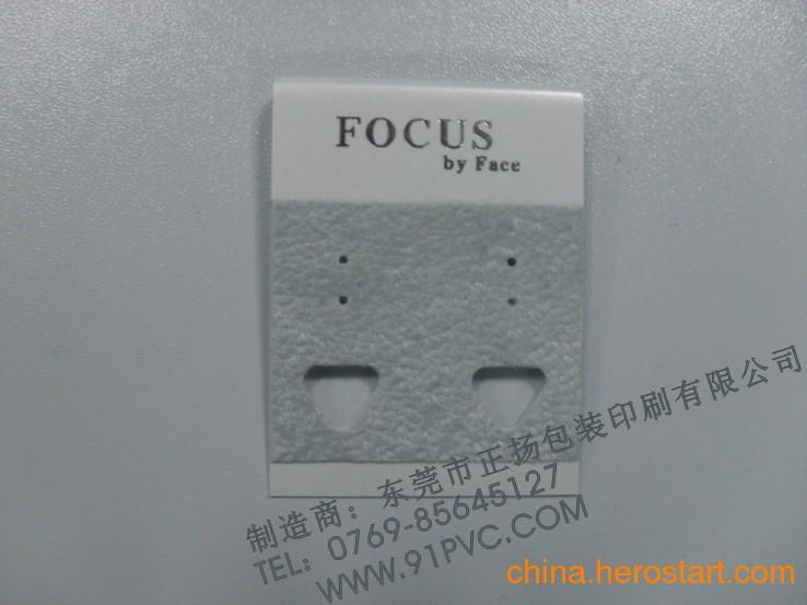 供应东莞厂家生产定做pvc首饰包装卡片裱纸裱绒布