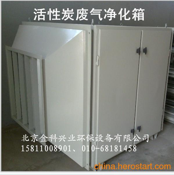 供应活性炭除味净化器,炭纤维吸附净化箱