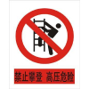 供应警告标志牌,金河电力