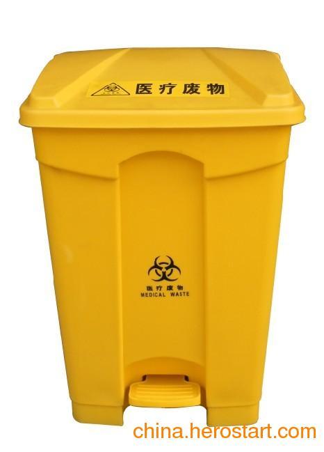 供应医疗垃圾桶 脚踏垃圾桶 污物桶  80L加厚