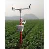 供应固定式无线农业综合气象监测站