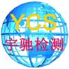 供应宁波宇驰塑料检测提供拉伸强度塑料物性测试