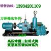 三缸往复式泥浆泵配套钻机泥浆泵河南四川供应商