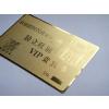 供应ZVIP卡设计制作_VIP卡制作厂家_VIP卡价格