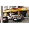 供应上海24小时汽车维修 上海24小时汽车快修保养