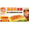 供应忻州汉堡加盟—美嘉乐一条龙输出服务
