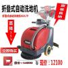 供应江苏多功能洗地机,苏州厂家直销自动洗地机,常州工厂地面洗地吸干机