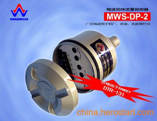 供应WADECO微波固体流量探测器
